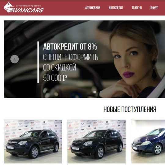 Отзывы автосалоны подержанных автомобилей москва машину в рассрочку под залог