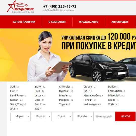 А моторс москва автосалон отзывы залог автомобиля регистрация 2014